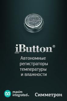 Симметрон: Hygrochron iButton - слежение за температурой и влажностью