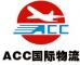 Международная логистическая компания ACC