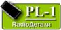 PL-1 Импортные радиодетали