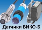 Помехозащищенные барьерные оптические датчики ВИКО-Б с большой дальностью действия