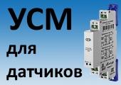 Модуль УСМ служит для согласования NPN или PNP выходов датчиков и нагрузки