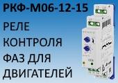 Реле контроля фаз РКФ-М06-12-15 для электродвигателей в трехпроводных сетях