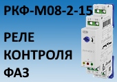 Реле контроля фаз РКФ-М08-2-15 с возможностью контроля сопротивления изоляции
