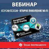 Бесплатный вебинар «Второе поколение WiFi-чипов CC3120/CC3220 для безопасного Интернета вещей» (01.06.2017)